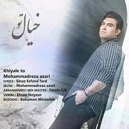 دانلود آهنگ جدید محمدرضا آذری بنام خیال تو