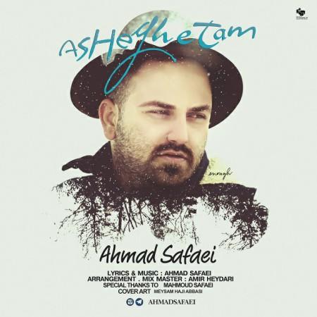 دانلود آهنگ جدید احمد صفایی بنام عاشقتم