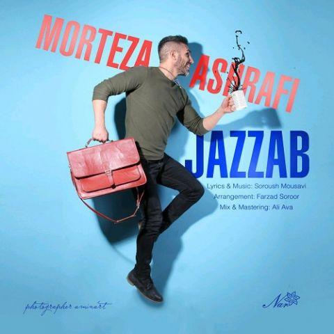 دانلود آهنگ جدید مرتضی اشرفی بنام جذاب