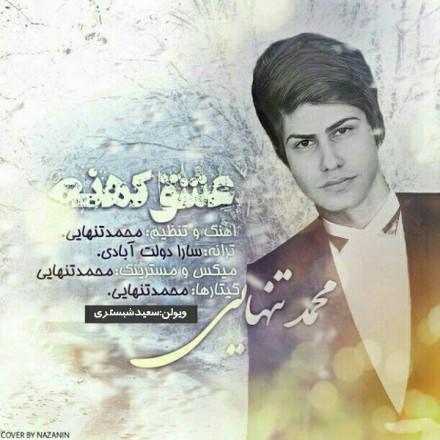 دانلود آهنگ جدید محمد تنهایی بنام عشق کهنه