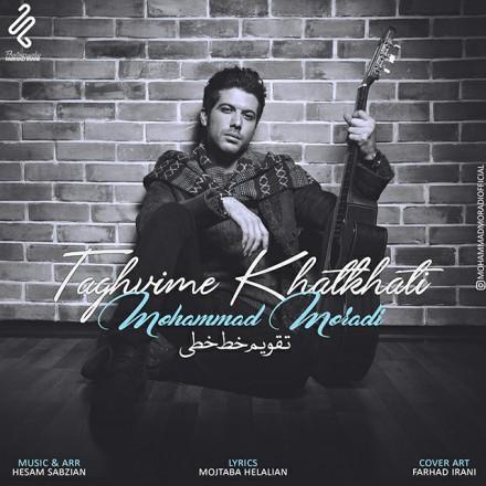 دانلود آهنگ جدید محمد مرادی بنام تقویم خط خطی