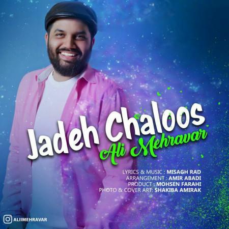 دانلود آهنگ جدید علی مهرآور بنام جاده چالوس