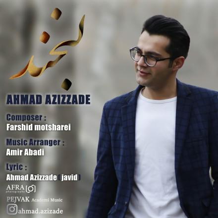 دانلود آهنگ جدید احمد عزیززاده بنام لبخند