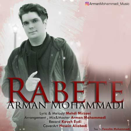 دانلود آهنگ جدید آرمان محمدی بنام رابطه