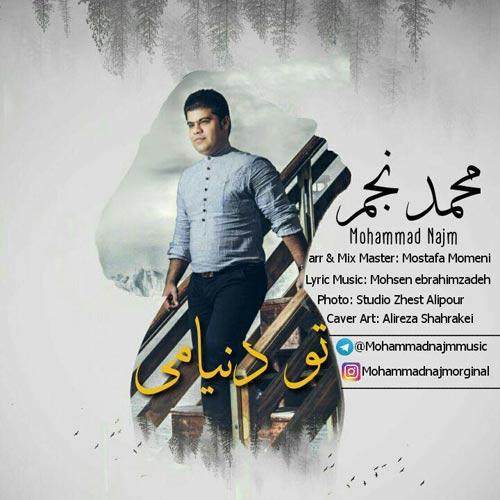 دانلود آهنگ جدید محمد نجم بنام تو دنیامی