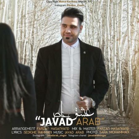 دانلود آهنگ جدید جواد عرب به نام عشق خاص