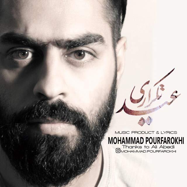 دانلود آهنگ جدید محمد پورفرخی بنام عید تکراری