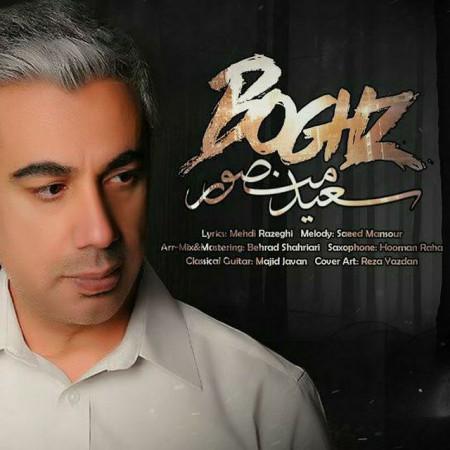 دانلود آهنگ جدید سعید منصور بنام بغض