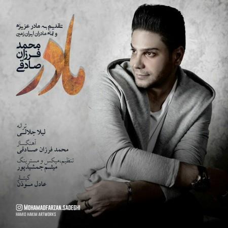 دانلود آهنگ جدید محمد فرزان صادقی بنام مادر