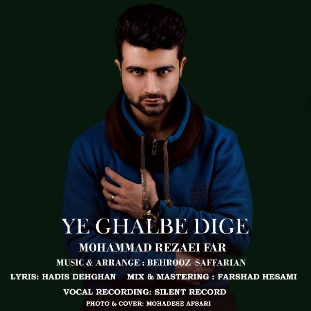 دانلود آهنگ جدید محمد رضایی فر بنام یه قلب دیگه