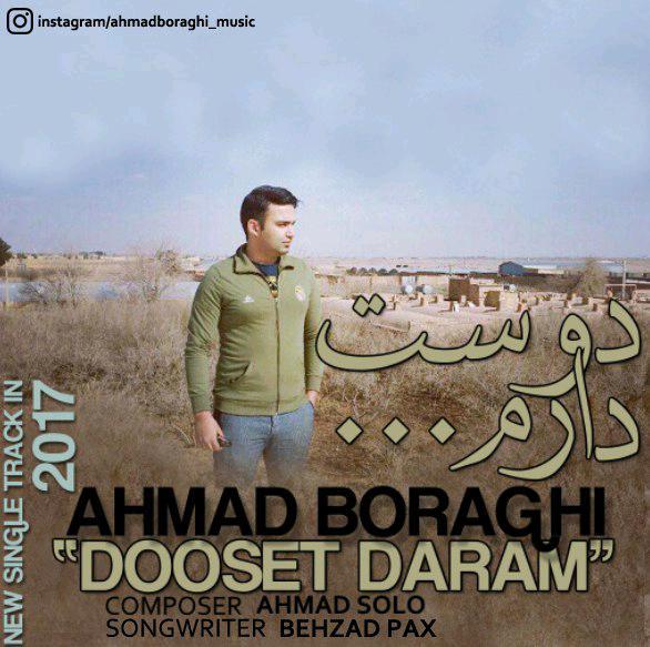 دانلود آهنگ جدید احمد بورقی بنام دوست دارم