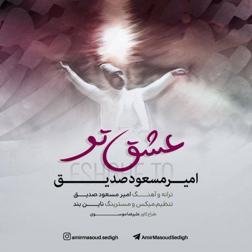 دانلود آهنگ جدید امیرمسعود صدیق بنام عشق تو