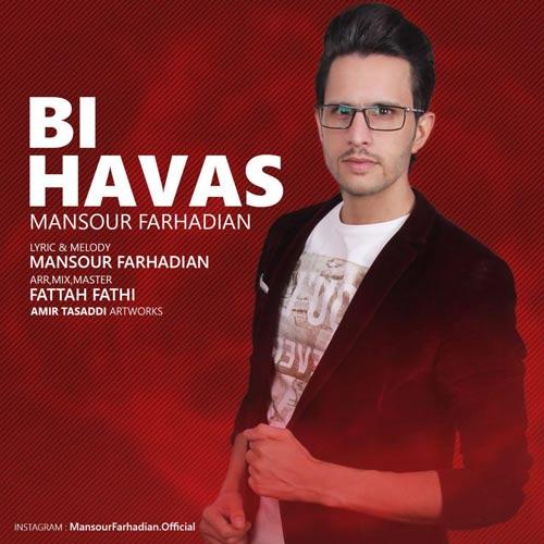 دانلود آهنگ جدید منصور فرهادیان بنام بی هواس