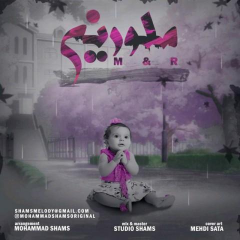 دانلود آهنگ جدید محمد شمس بنام ملورین