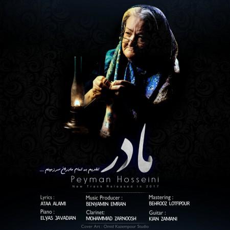 دانلود آهنگ جدید پیمان حسینی بنام مادر