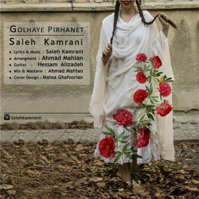 دانلود آهنگ جدید صالح کامرانی بنام گلهای پیرهنت