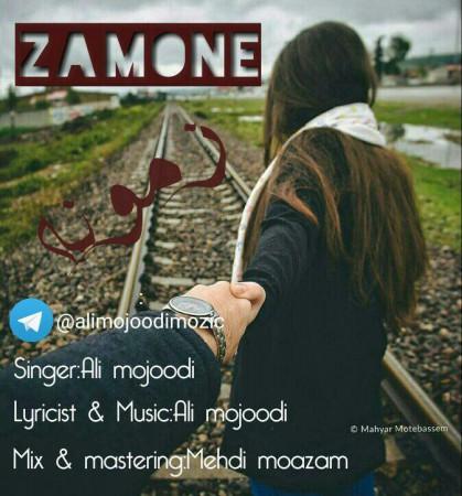 دانلود آهنگ جدید علی موجودی بنام زمونه