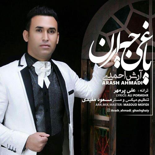 دانلود آهنگ جدید آرش احمدی بنام یاغی جیران