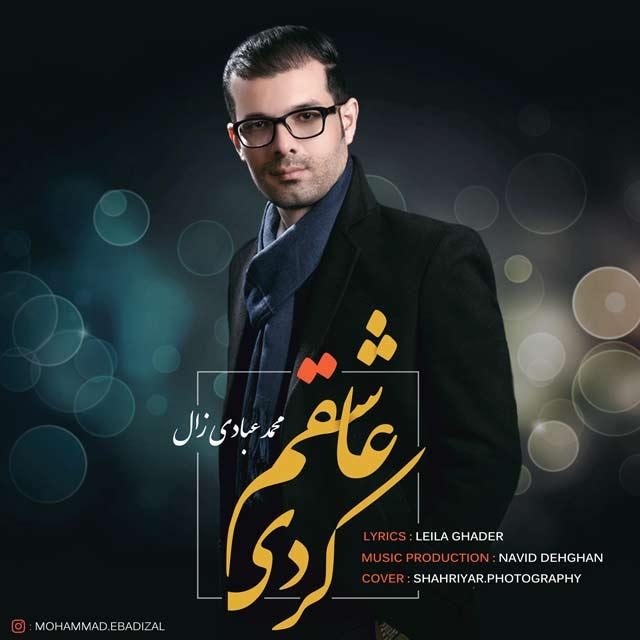 دانلود آهنگ جدید محمد عبادی زال بنام عاشقم کردی