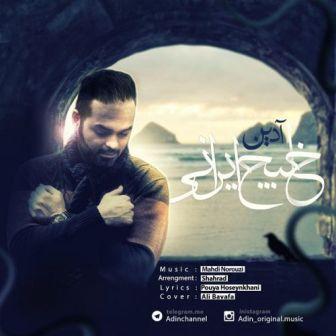 دانلود آهنگ جدید آدین به نام خلیج ایرانی