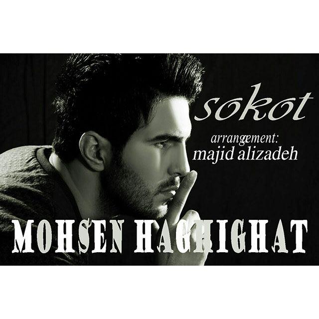 دانلود آهنگ جدید محسن حقیقت به نام سکوت