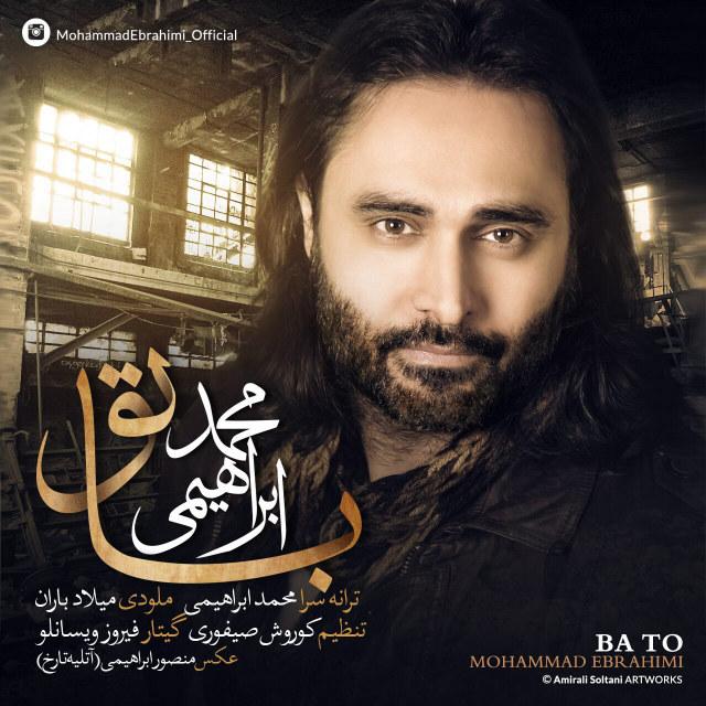 دانلود آهنگ جدید محمد ابراهیمی به نام با تو