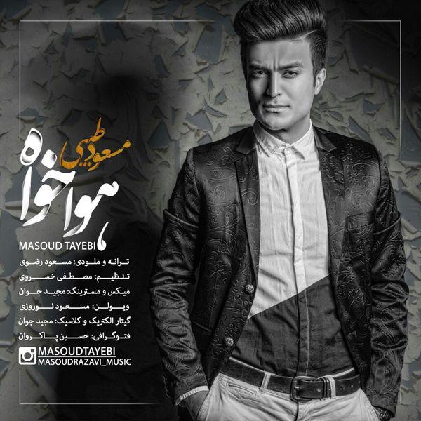 دانلود آهنگ جدید مسعود طیبی به نام هوا خواه