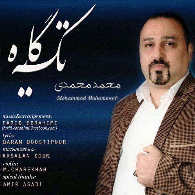 دانلود آهنگ جدید محمد محمدی به نام تکیه گاه