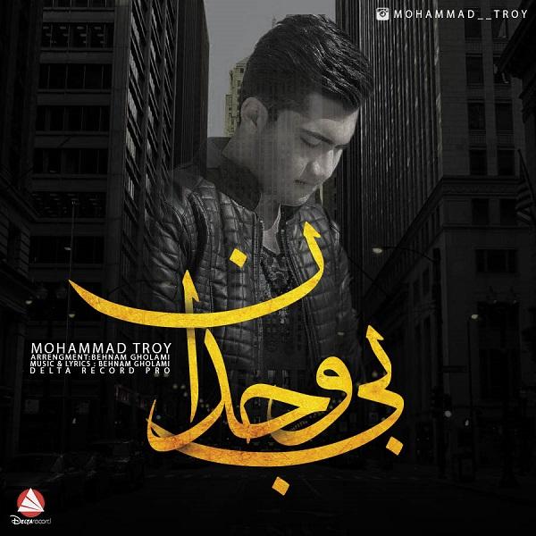 دانلود آهنگ جدید محمد تروی به نام بی وجدان