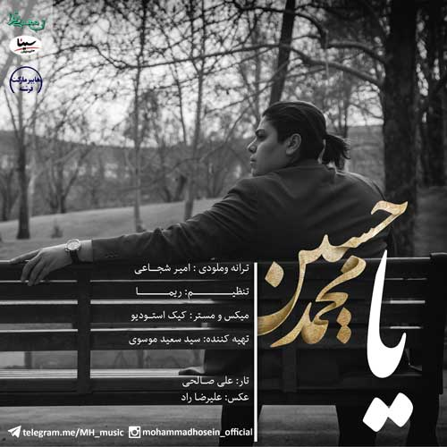 دانلود آهنگ جدید محمد حسین به نام یا