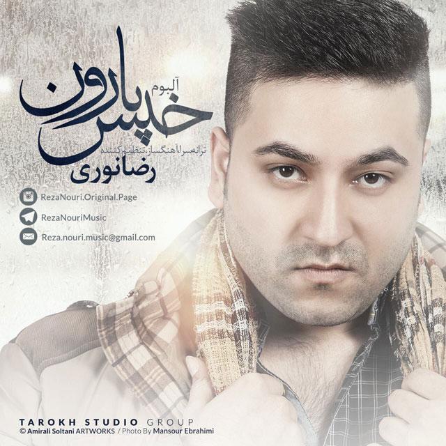 دانلود آلبوم جدید رضا نوری به نام خیس بارون