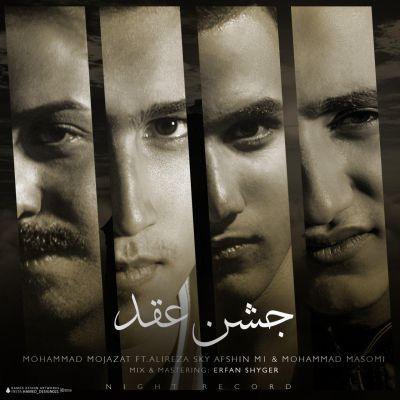دانلود آهنگ جدید محمد مجازات و علیرضا اسکای و افشین ام ای و محمد مصومی به نام چشن عقد