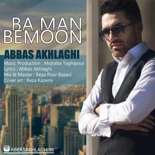 دانلود آهنگ جدید عباس اخلاقی به نام با من بمون