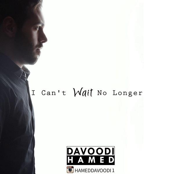 دانلود آهنگ جدید حامد داودی به نام نمی توانم زیاد صبر کنم