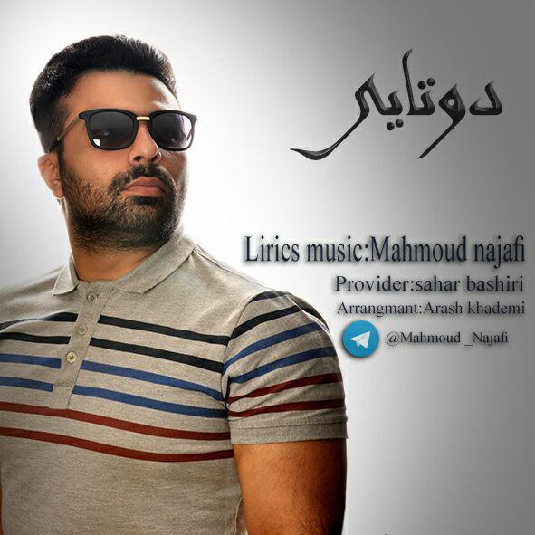 دانلود آهنگ جدید محمود نجفی به نام دوتای