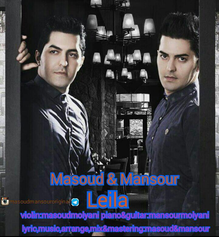 دانلود آهنگ جدید مسعود و منصور به نام لیلا