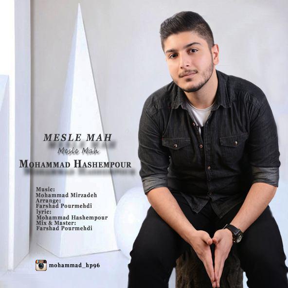 دانلود آهنگ جدید محمد هاشم پور به نام مثل ماه