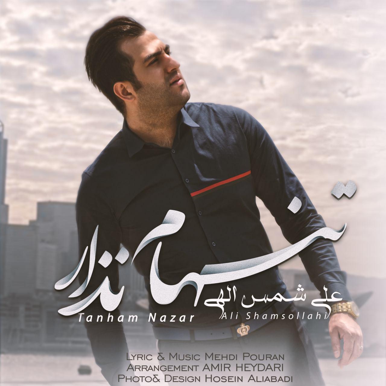 دانلود آهنگ جدید علی شمس الهی به نام تنهام نزار