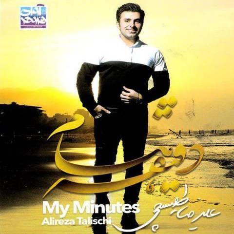 دانلود آلبوم جدید علیرضا طلیسچی به نام دقیقه هام