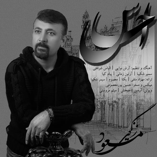دانلود آلبوم جدید مسعود زنگویی به نام احساس