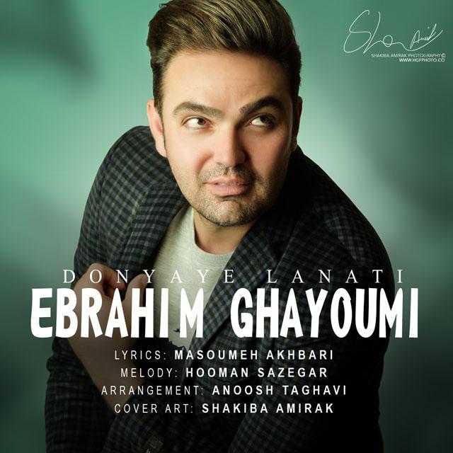 دانلود آهنگ جدید ابراهیم قیومی به نام دنیای لعنتی