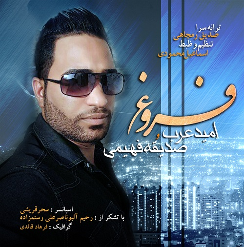 دانلود آهنگ جدید امید عرب و صدیقه فهیمی به نام فروغ