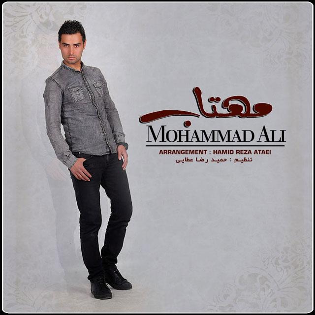 دانلود آهنگ جدید محمد علی به نام مهتاب