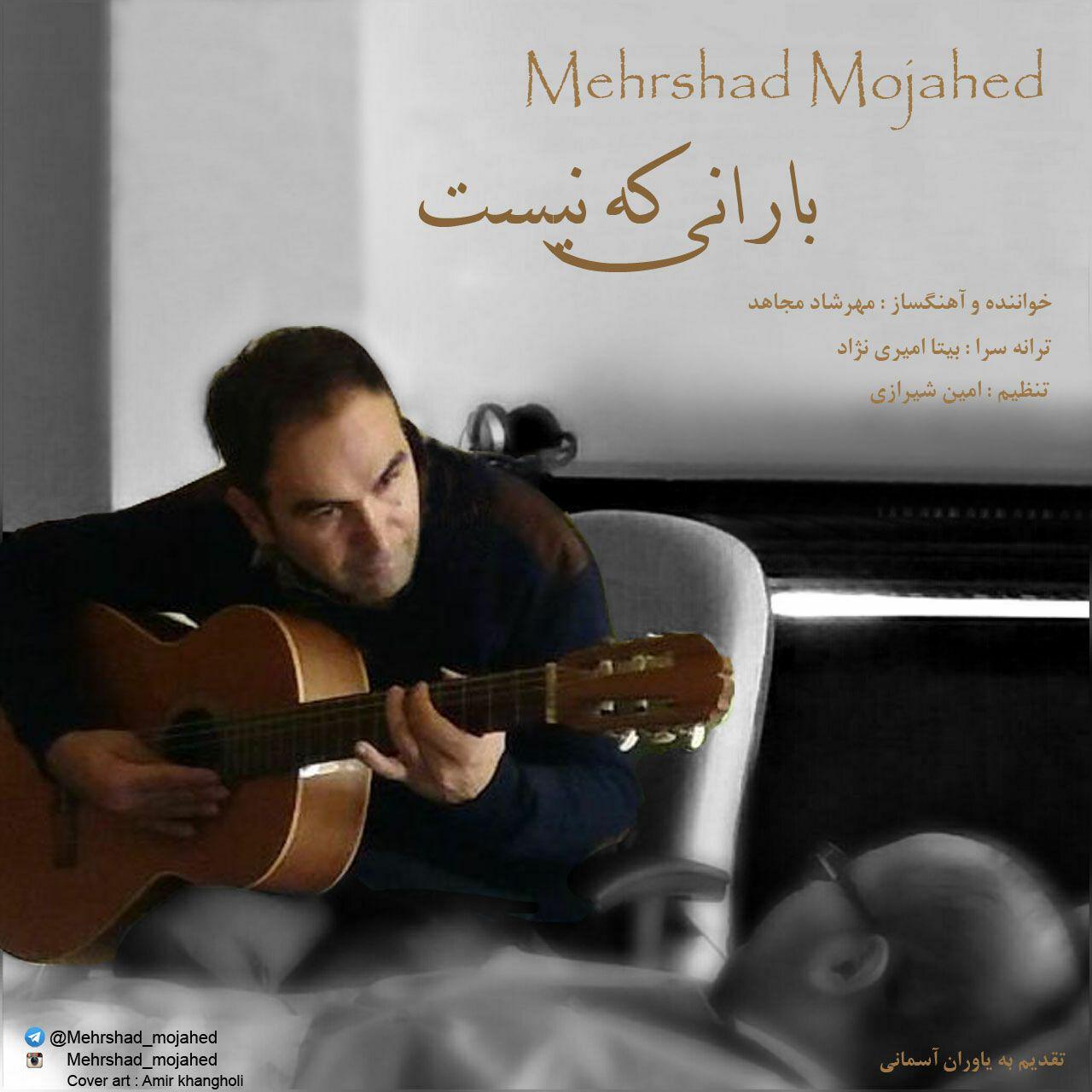 دانلود آهنگ جدید مهرشاد مجاهد به نام بارانی که نیست