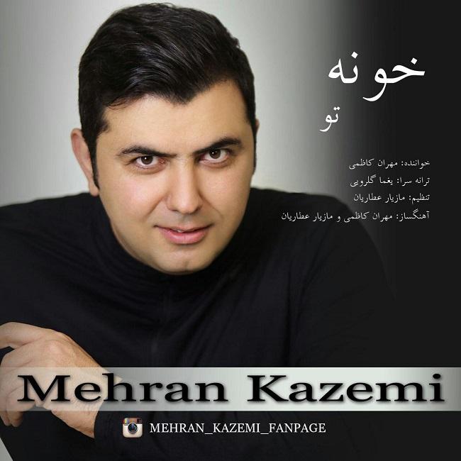 دانلود آهنگ جدید مهران کاظمی به نام خونه تو