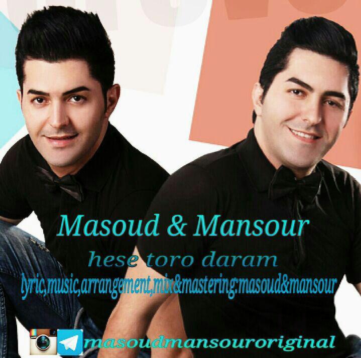 دانلود آهنگ جدید مسعود و منصور به نام حس تورو دارم