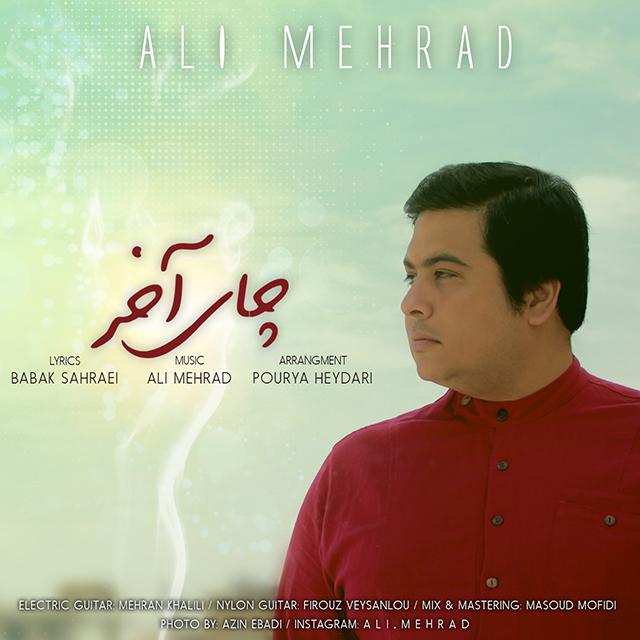 دانلود آهنگ جدید علی مهراد به نام چای آخر