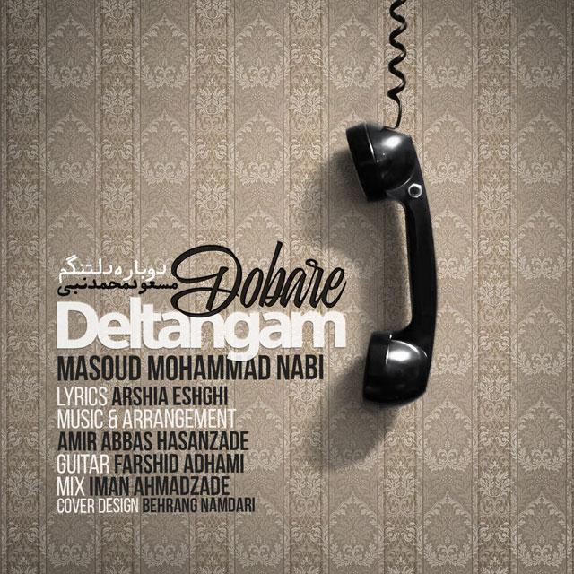 دانلود آهنگ جدید مسعود محمد نبی به نام دوباره دلتنگم