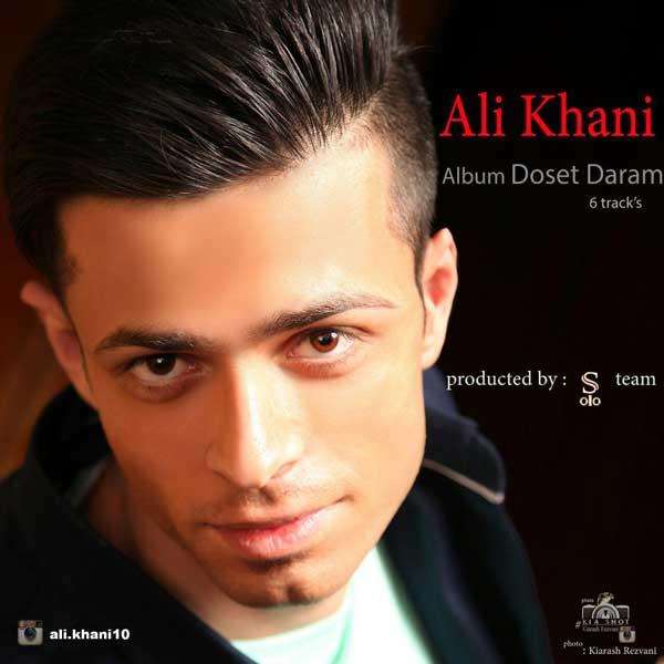 دانلود آلبوم جدید علی خانی به نام دوست دارم