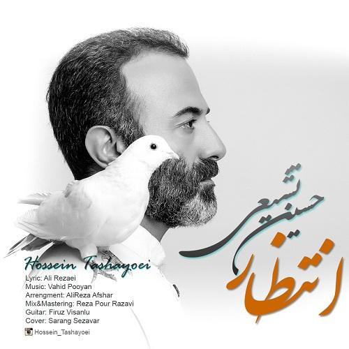 دانلود آهنگ جدید حسين تشيعى به نام انتظار